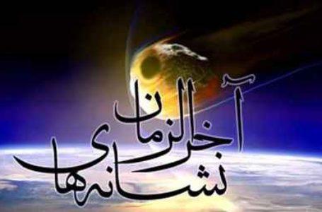 نشانه های آخر الزمان در روایات شیعی