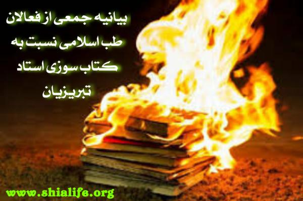 بیانیه جمعی از اساتید طب اسلامی نسبت به کتاب سوزی استاد تبریزیان