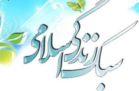 طب اسلامی =  طب خانواده