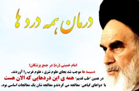 کلیپ / امام خمینی (ره) : از غرب هیچ چیز مفیدی نمیآید همه چیز استعماری هست!