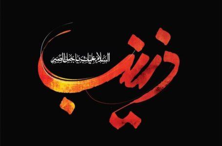 سخنرانی حجه الاسلام خانی وفات حضرت زینب (س)