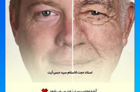آنچه موجب پیری زودرس می شود