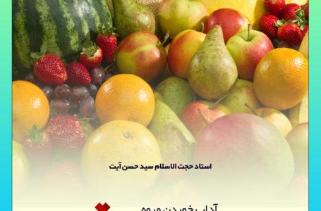 آداب خوردن میوه