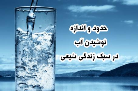 حدود و اندازه نوشیدن آب در سبک زندگی