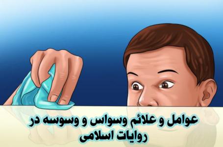 عوامل و علائم وسواس و وسوسه در روایات اسلامی