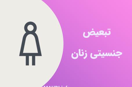 حقوق زن در اسلام / تبعیض جنسیتی زنان در اسلام