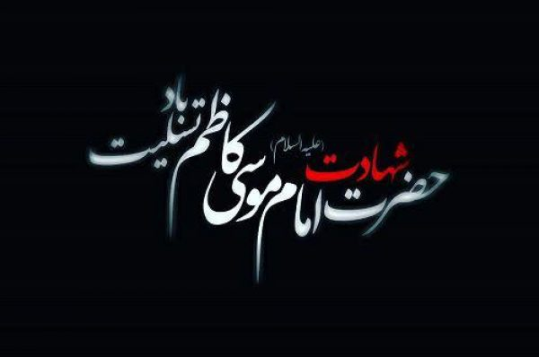 اخلاق امام موسی کاظم (ع) با یکی از دشمنان